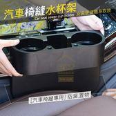 約翰家庭百貨》【Q401】汽車筆插水杯架 車用多功能置物水杯手機架 椅縫隙置物盒  車用飲料架