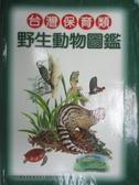 【書寶二手書T1/動植物_IHV】臺灣保育類野生動物圖鑑_特有生物研究保育中心
