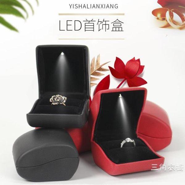 高檔珠寶首飾盒 PU皮項鏈盒LED燈吊墜戒指盒飾品包裝 求婚禮物盒