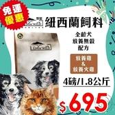 【免運】*KING*紐西蘭LIVIN WILD野宴《全齡犬放養無穀配方 放養雞&放養火雞》4磅/1.8公斤