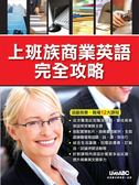 書Workplace English :上班族商業英語完全攻略