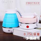 110V熱水壺電熱水壺折疊旅行電熱水壺迷你便攜式燒水壺可訂製「Chic七色堇」