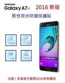Samsung A7100 A7 2016 新版 軟膜 奈米 鋼化  保護貼 防爆 透明 TPU 疏水 疏油【采昇通訊】