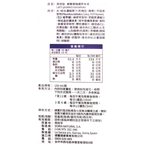 專品藥局 森力亞草本 Soria 貝兒佳 紫錐菊強護草本液 150ml/瓶 (歐洲原裝進口,維他命C) 【2013294】