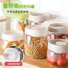 密封保鮮罐 【創意巴巴】按壓式可抽真空玻璃密封保鮮罐(小)