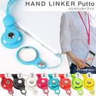 日本 HandLinker Putto 糖果色多功能便利手機胸卡掛帶掛繩  -Stra007