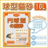 *WANG*【單包】日本丹球型貓砂◎果香味-10L(粗/細砂可選)