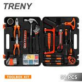 【TRENY】82件 工具組