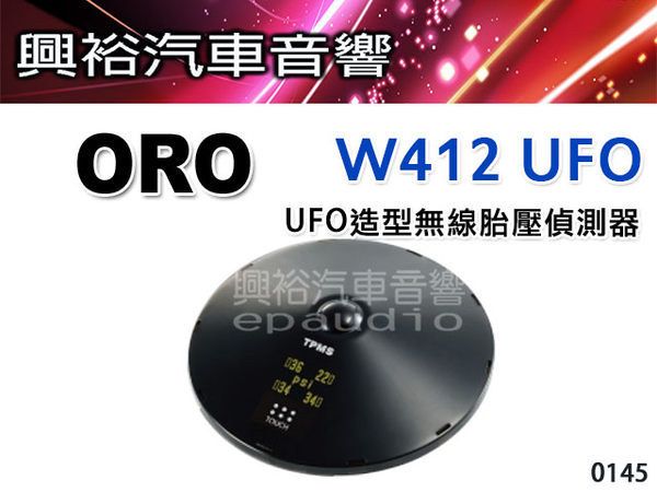 【ORO】W412 UFO造型無線胎壓偵測器