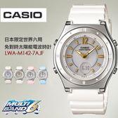 【人文行旅】CASIO   卡西歐 LWA-M142-7AJF 免對時雙顯太陽能電波錶