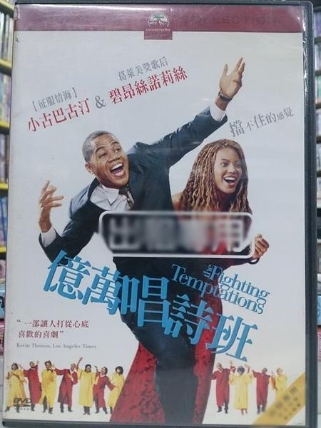 挖寶二手片-Y117-150-正版DVD-電影【億萬唱詩班】-碧昂絲 小古巴古汀(直購價)