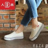 樂福鞋人本帆布鞋女平底厚底小白鞋鬆糕樂福鞋女一腳蹬懶人鞋白色休閒鞋 【四月新品】