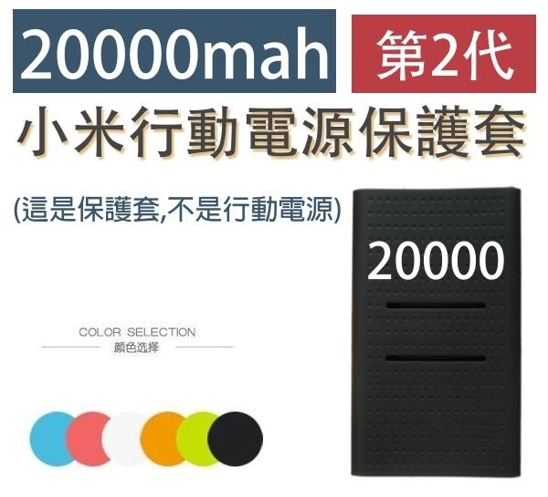 【免運】【109元】20000mAh 小米行動電源2代保護套【20000mAh 第2代專用保護套】,不是【行動電源】
