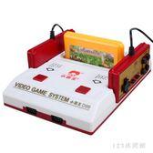 紅白機小霸王游戲機D99家庭娛樂老式插黃卡8位電視懷舊經典手柄互動紅白機 LH4643【123休閒館】