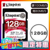 金士頓 Kingston Canvas React 128G SD 記憶卡 讀100MB 寫80MB 128GB SDR