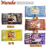 印尼Wasuka爆漿威化捲心酥 特級威化捲心酥-(600g/包 ) 5種口味 人氣商品