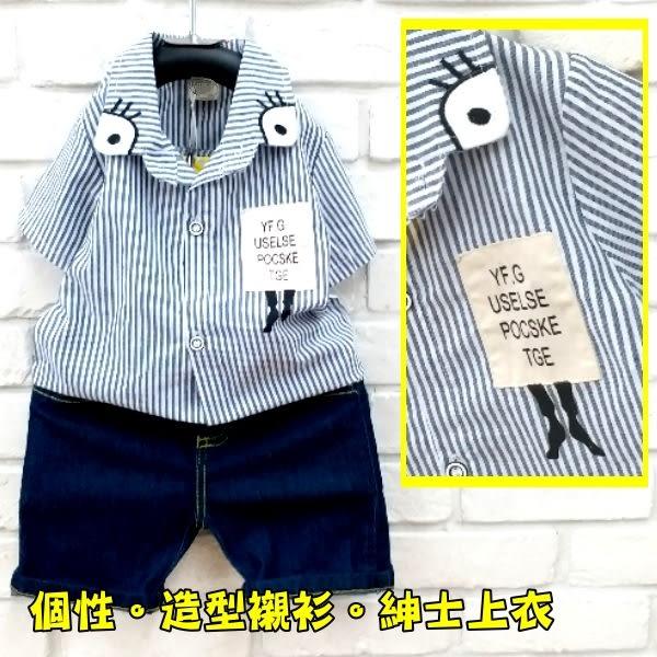 【韓版童裝】透氣棉麻眼睛造型襯衫/紳士上衣-藍【BX18031315】