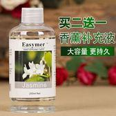 香薰精油補充液香薰家用室內空氣清新劑熏香房間臥室廁所持久香水
