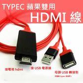蘋果 mac 安卓通用 Type-C 轉 HDMI 帶電源 手機轉電視 MHL 高清轉接線 三星 S9 S8+ S8 NOTE9 即插