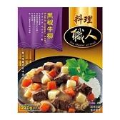 職人料理-黑椒牛柳220g【愛買】