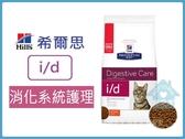☆寵愛家☆希爾思動物醫院專用貓飼料i/d-4磅
