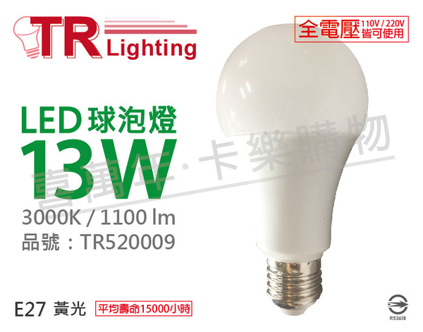 TRUNK壯格 LED 13W 3000K 黃光 E27 全電壓 球泡燈 台灣製_TR520009