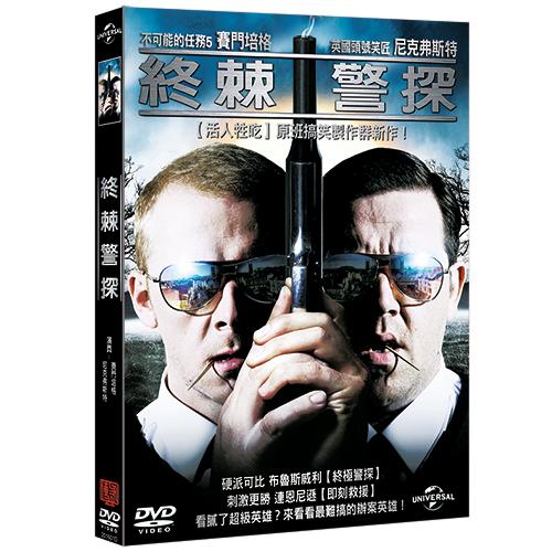終棘警探DVD HOT FUZZ