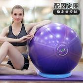 T級加厚防爆健身球瑜伽球環保無味瑞士球體操球郵 〖korea時尚記〗