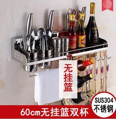 廚房不銹鋼304收納架置物架壁掛【無掛籃60雙杯】