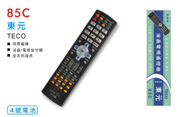 ◤現貨不必等◢teco東元85C/TZRM-85C液晶電視遙控器〝免運費〞