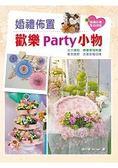 婚禮佈置歡樂Party