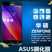 ASUS 全機型 鋼化玻璃保護膜 螢幕保護貼 9H硬度 0.26mm厚度 2.5D弧邊 高清HD 防爆抗污 華碩
