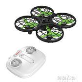 無人機 SYMA無人機迷你懸浮四軸手勢感應飛行器ufo兒童玩具直升遙控飛機 阿薩布魯