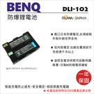 ROWA 樂華 FOR BENQ DLI-102(NP400) DLI102 電池 原廠充電器可用 保固一年 E600 E800 E1240