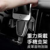 Baseus 倍思 重力乘載手機支架皮革款 車用 導航【BS060】固定架 支架 穩固