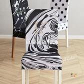 椅套 大理石紋風黑白彈力椅套家用通用北歐椅子套罩酒店餐椅套布藝 『快速出貨』