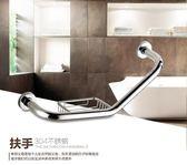 安全扶手-不銹鋼浴室扶手老人防滑扶手坐便器安全