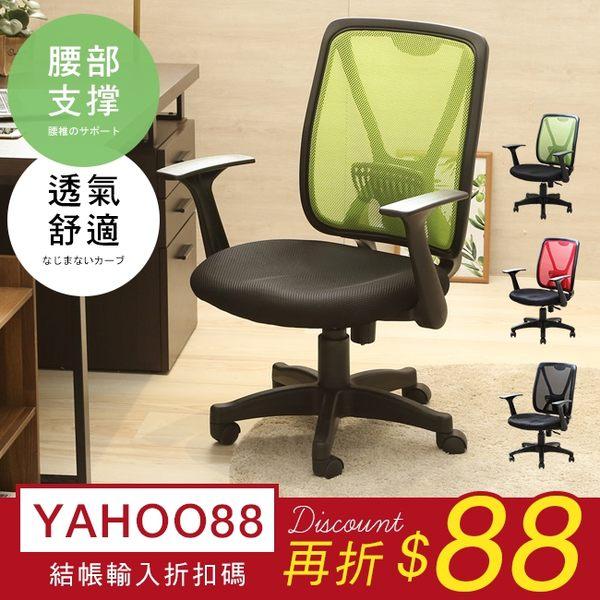 美臀可收合扶手半網辦公椅 書桌椅 電腦椅 電競椅 兒童椅 成長椅 工作椅 學生椅 學習椅 CH048 澄境