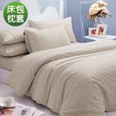 ★台灣製造★義大利La Belle 《前衛素雅》雙人純棉床包枕套組-灰色