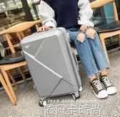 行李箱小清新萬向輪旅行箱登機箱20韓版子母箱男女潮26拉桿箱24寸QM 依凡卡時尚