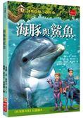 神奇樹屋小百科8:海豚與鯊魚