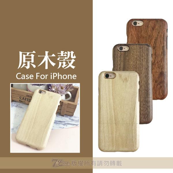 Iphone5 5s I6 6s I6+I7 I7+實木手機殼 木頭 木殼 木材 紋路 純天然 木質殼 保護殼 木頭手機殼