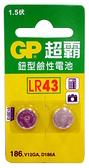 GP超霸鈕型鹼性電池 GPLR43