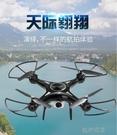 無人機 無人機高清專業小型小學生兒童男孩玩具航拍四軸飛行器遙控飛機