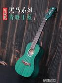 尤克麗麗 AJIMA尤克里里小吉他初學者男兒童學生23寸成人女小小鳳烏克麗麗 LX  新品