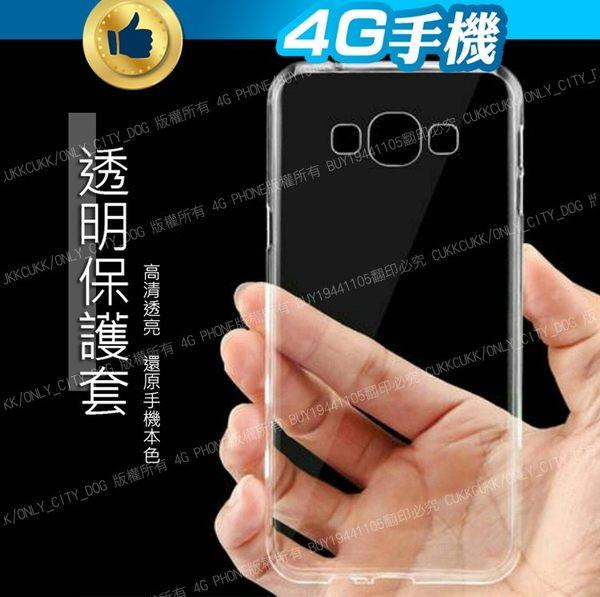 出清 極致套 iPhone 6+ 三星 Note 5 清水套 保護套 輕巧透明背蓋 Protective 【4G手機】