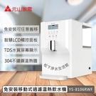 【現貨供應】元山牌免安裝移動式超濾淨飲機 YS-8106RWF