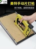射釘槍 美特氣515手動片釘槍 瓜子釘槍相框釘槍畫框釘槍鏡框固定背板裝裱 萬寶屋