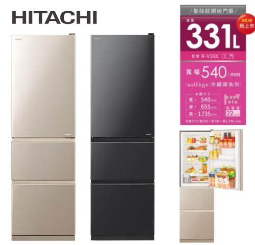 【佳麗寶】留言加碼折扣-(HITACHI日立) 331L 變頻3門電冰箱 RV36C