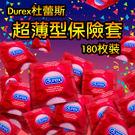 """【愛愛雲端】杜蕾斯"""" 超薄裝衛..."""